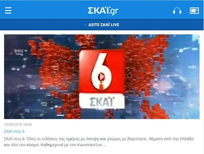 skai.gr- screenshot thumbnail