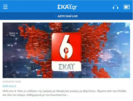 skai.gr 5.2 screenshot 2090914