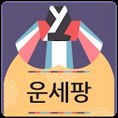 운세팡-사주,궁합,타로,신년운세,토정비결,무료운세