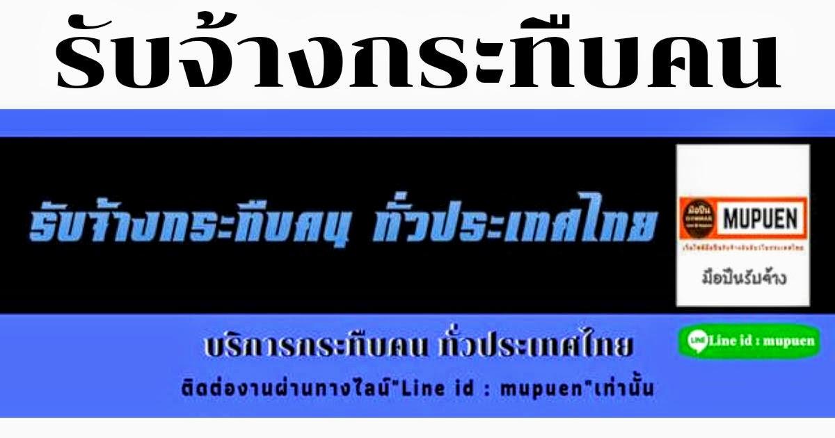 รับจ้างกระทืบคน รับจ้างซ้อมคน โดย นักเลงรับจ้าง จาก ซุ้มมือปืน Line id : mupuen.