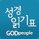 갓피플 성경읽기표(무료버젼) - Androidアプリ