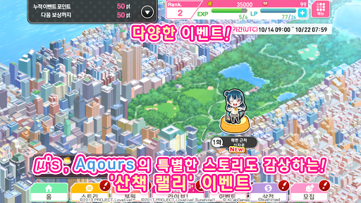 Love Live! School idol festival - ubba4uc9c1 ub9acub4ec uac8cuc784 7.1.0 screenshots 4