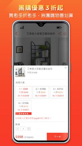 松果購物 screenshot 5
