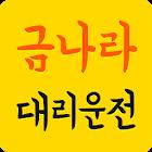 적립식 대리운전 금나라대리운전 icon