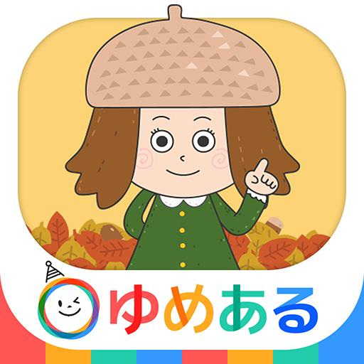 親子で楽しく手遊び歌 3 (赤ちゃん・保育園・幼稚園向け) 教育 App LOGO-APP開箱王