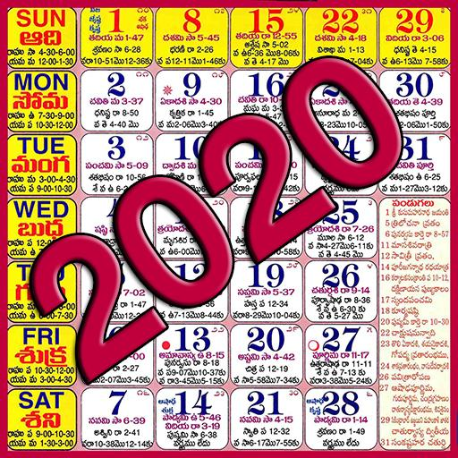 Hairstyle Update: Venkatrama And Co Telugu Calendar 2019 ...
