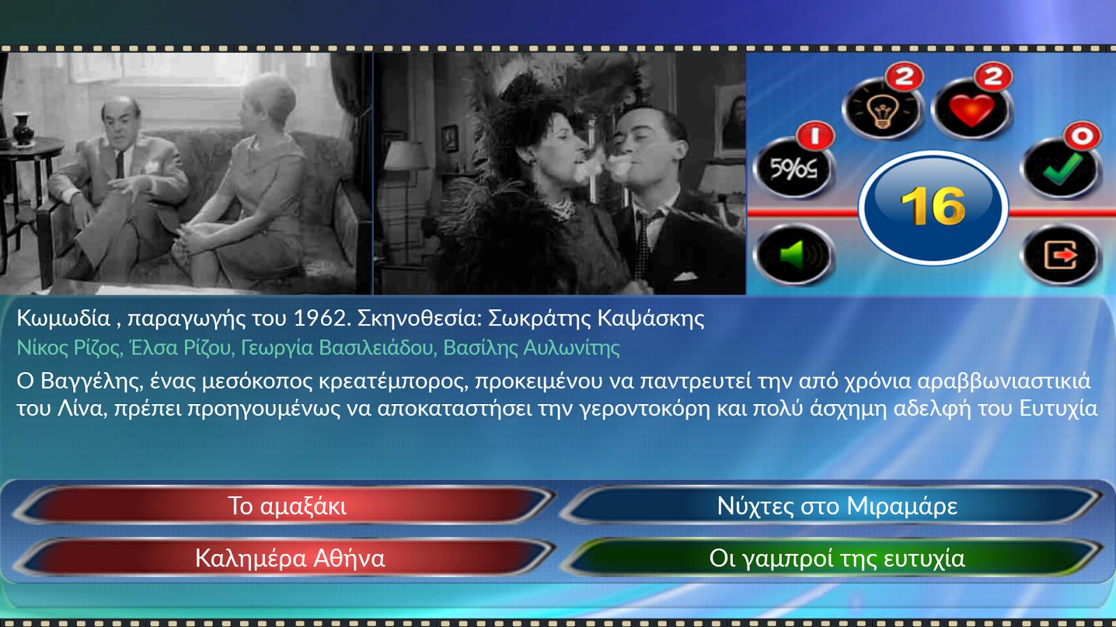 Quiz Ελληνικός Κινηματογράφος - στιγμιότυπο οθόνης