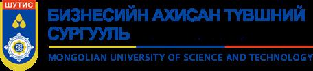 ШУТИС-Бизнесийн Ахисан Түвшний Сургууль