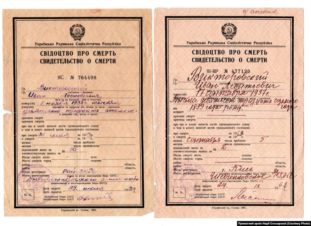 Довідки про смерть Івана Вікторовського, батька, зі сфальсифікованими (у 1957 році) і реальними (у 1963 році) даними. Джерело: Приватний архів Надії Слєсарєвої