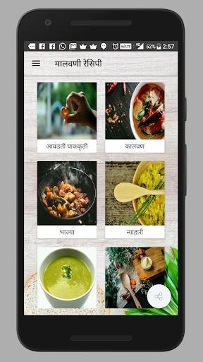 Malvani /Kokani Recipes  In Marathi (Offline) 4.0 screenshots 1