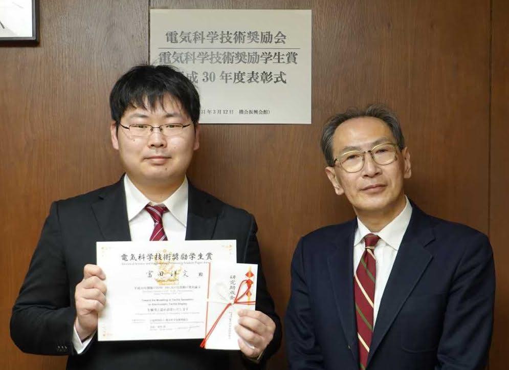 電気科学技術奨励学生賞受賞式