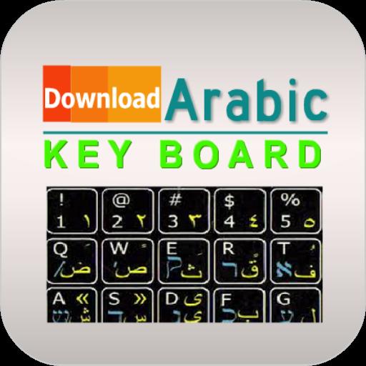 無料アラビアのキーボードをダウンロード