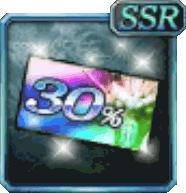SSR30%ガチャ券