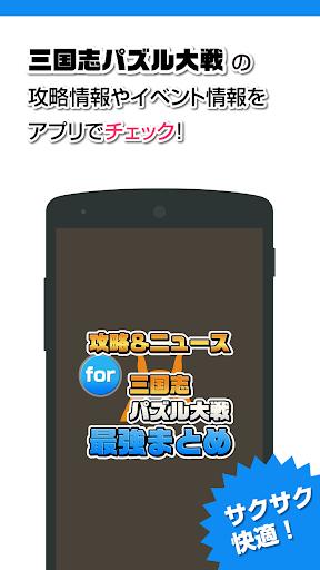 符文大师免费中文版|免費玩益智App-阿達玩APP