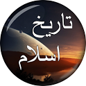 Islamic History in Urdu Part-1 icon