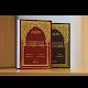"""كتاب """"شعب الإيمان"""" للإمام عبد السلام ياسين (app)"""
