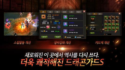 드래곤가드S for Kakao screenshot 10