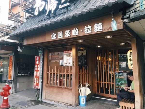 超好吃Okaeriお帰り你回來啦拉麵(近台北忠孝敦化站) / 附菜單&停車資訊