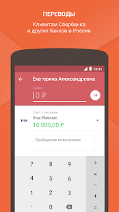 Download Android App Сбербанк Онлайн for Samsung