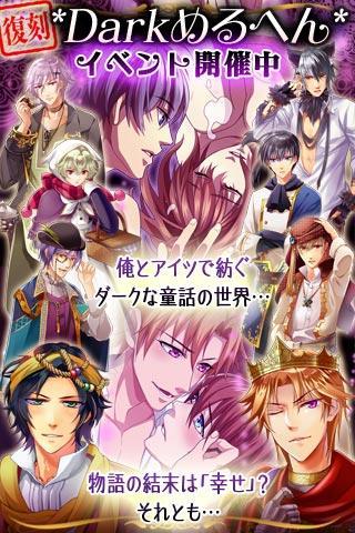 女性向け恋愛ゲーム 無料 人気 18禁