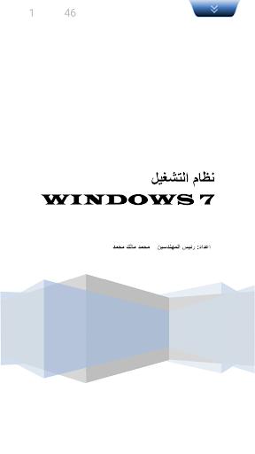 تعلم ويندوز 7