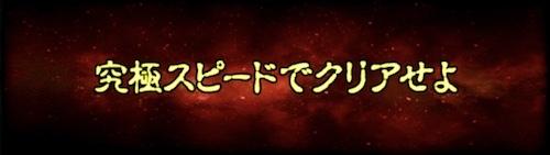 六星球の入手条件_2