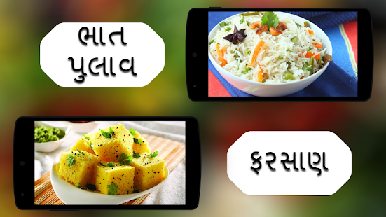 Gujarati recipe apps on google play screenshot image forumfinder Images