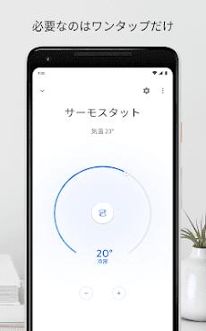 Google Homeのおすすめ画像4