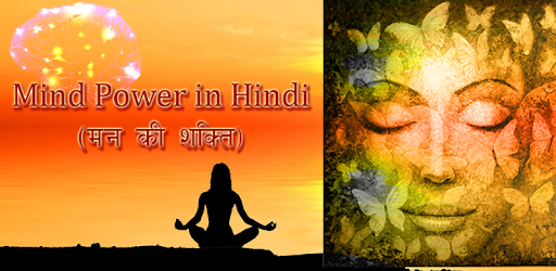 Mind power in Hindi for PC