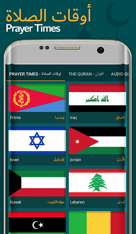Prayer times (Salah) – (Android แอป) — AppAgg