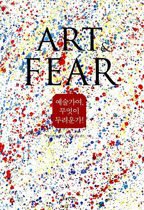 Art&Fear예술가여 무엇이 두려운가!