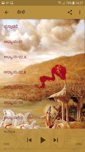 Bhagavad Gita Kannada Audio By Wwwiskcondesiretreecom Google