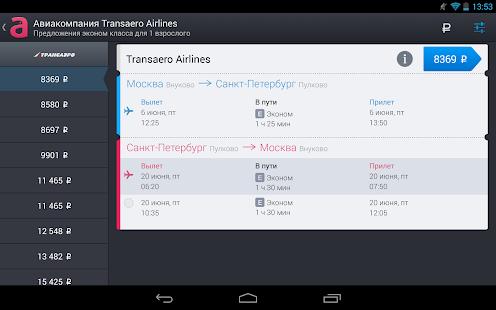 Anywayanyday: дешевые авиабилеты и отели Screenshot