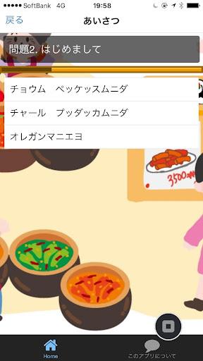 旅行用カタカナ読み韓国語クイズ|玩旅遊App免費|玩APPs