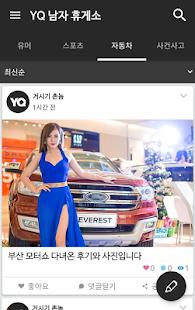 남자휴게소 YQ - 유머 섹시 여자 스포츠 등 재밌는 이야기들 - náhled