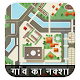 Download Village Map - सभी गांव का नक्शा For PC Windows and Mac