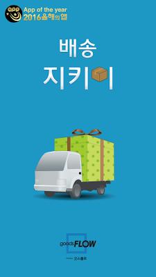 배송지키미 (택배조회, 온디맨드 당일배송 및 퀵 신청) - screenshot