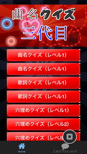 曲名クイズ三代目編 ~歌詞の歌い出しが学べる無料アプリ~