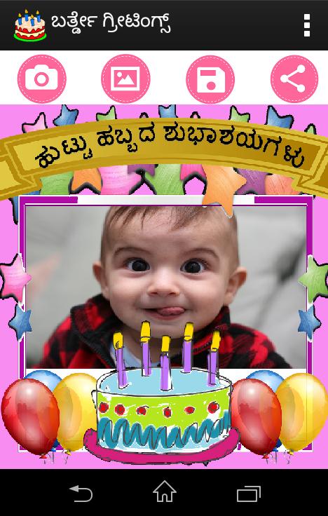 Kannada Birthday Greetings – (Android Apps) — AppAgg