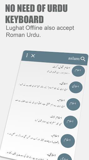 Urdu Lughat Offline -Urdu to Urdu Dictionary 1.5 screenshots 3