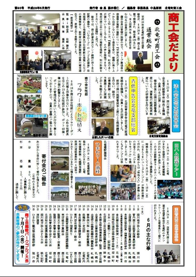 第93号・商工会だより(平成28年5月発行)