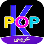 Amino K-Pop Arabic كيبوب Icon