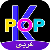 Amino K-Pop Arabic كيبوب