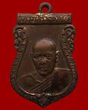 เหรียญหลวงพ่อห่วง วัดท่าใน จ.นครปฐม รุ่น 2 พ.ศ. 2502 พร้อมตลับเงิน
