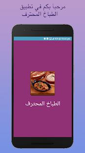 الطباخ المحترف - اطباقي - náhled