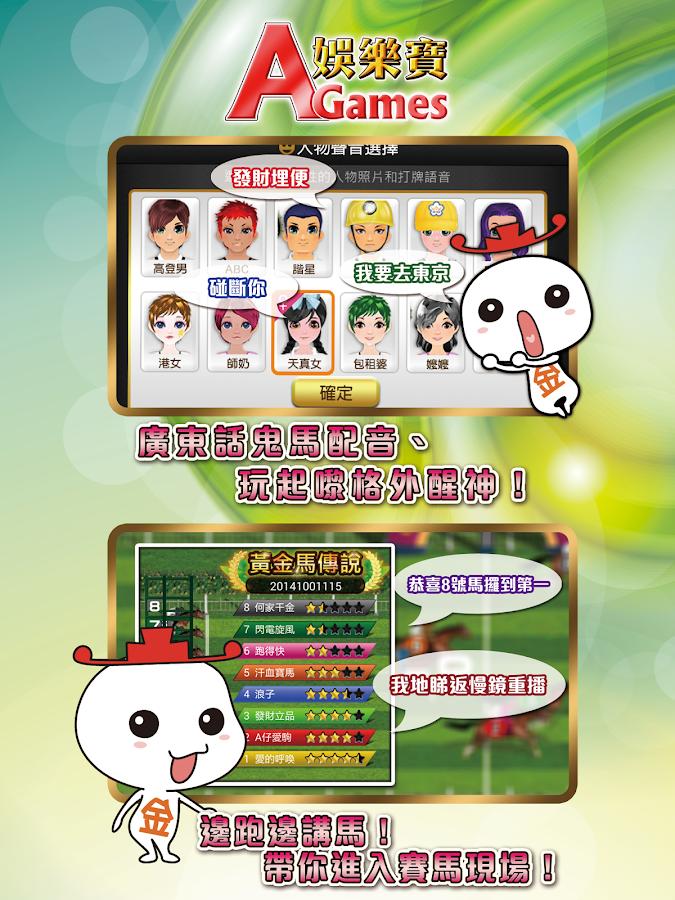 AGames娛樂寶 (港式麻雀/麻將,大細,黃金馬,老虎機) - Google Play Android 應用程式