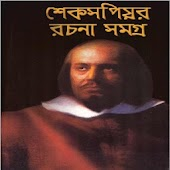 All Works of Shakespeare (বাংলা)