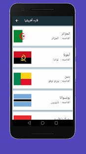 اطلس الدول وخرائط العالم - náhled