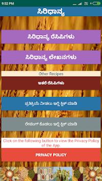 एंड्रॉयड के लिए SiriDhanya - Kannada Food