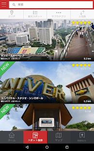 Offline Travel App, TravelDoor- screenshot thumbnail